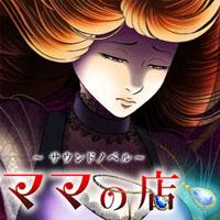 flash 小説 ノベル ホラー ゲーム
