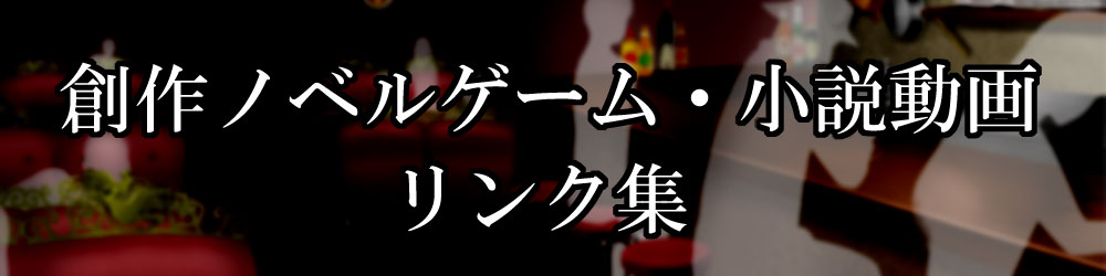 創作ノベルゲーム☆Search