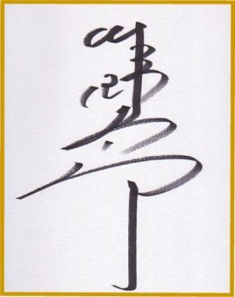 芦屋小雁の画像 p1_10