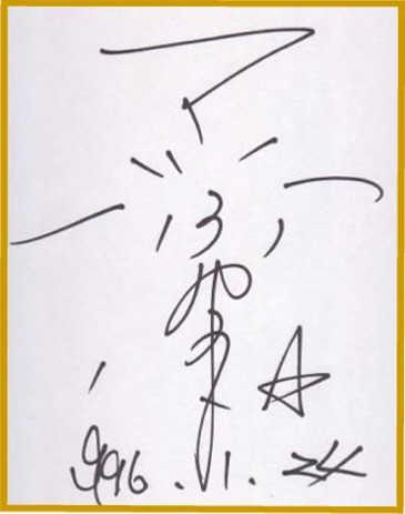 新浦壽夫の画像 p1_26